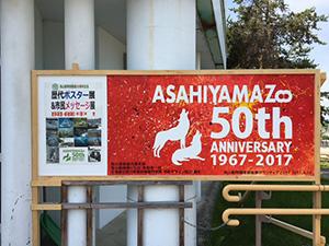50周年記念イベント