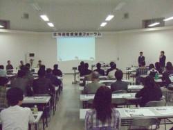 北海道環境保全フォーラムを開催しました