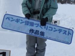 旭山動物園ペンギン雪像づくりコンテスト