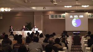 環境保全フォーラム2012が開催されました