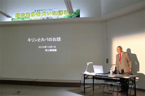環境保全フォーラム「内山晟さん野生動物を大いに語る」開催いたしました