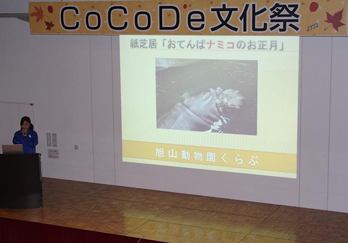 COCODE文化祭